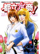 都立水商! 19(ヤングサンデーコミックス)