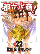 都立水商! 22(ヤングサンデーコミックス)