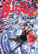 吼えろペン 8(サンデーGXコミックス)