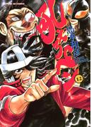 吼えろペン 12(サンデーGXコミックス)