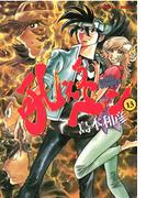 吼えろペン 13(サンデーGXコミックス)