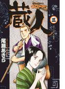 蔵人 3(ビッグコミックス)
