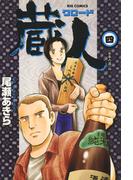 蔵人 4(ビッグコミックス)