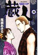 蔵人 6(ビッグコミックス)