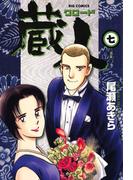 蔵人 7(ビッグコミックス)
