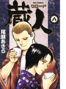 蔵人 8(ビッグコミックス)