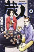 蔵人 9(ビッグコミックス)
