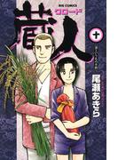 蔵人 10(ビッグコミックス)