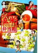 玄米せんせいの弁当箱 2(ビッグコミックス)