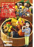 玄米せんせいの弁当箱 5(ビッグコミックス)