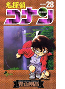 名探偵コナン 28(少年サンデーコミックス)