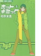 ホットギミック 5(フラワーコミックス)