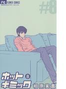 ホットギミック 8(フラワーコミックス)