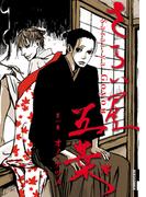 さらい屋五葉 1(IKKI コミックス)