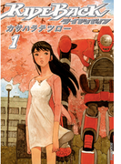 RIDEBACK 1(IKKI コミックス)