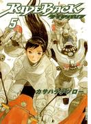 RIDEBACK 5(IKKI コミックス)