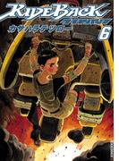 RIDEBACK 6(IKKI コミックス)