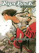 RIDEBACK 9(IKKI コミックス)