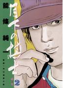 月下の棋士 2(ビッグコミックス)