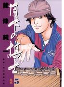 月下の棋士 5(ビッグコミックス)