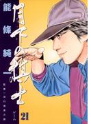月下の棋士 21(ビッグコミックス)
