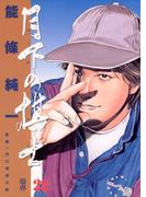 月下の棋士 22(ビッグコミックス)