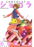 ショコラ 3(ビッグコミックス)