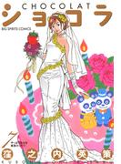 ショコラ 7(ビッグコミックス)