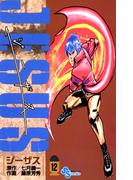 ジーザス 12(少年サンデーコミックス)
