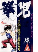 拳児 2(少年サンデーコミックス)