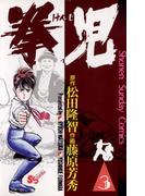 拳児 3(少年サンデーコミックス)