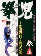 拳児 4(少年サンデーコミックス)