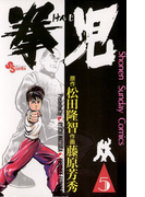 拳児 5(少年サンデーコミックス)