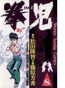 拳児 8(少年サンデーコミックス)
