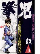 拳児 9(少年サンデーコミックス)