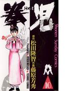 拳児 10(少年サンデーコミックス)