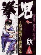 拳児 12(少年サンデーコミックス)