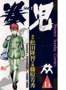 拳児 13(少年サンデーコミックス)