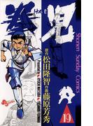 拳児 19(少年サンデーコミックス)