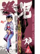 拳児 20(少年サンデーコミックス)
