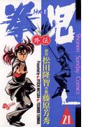 拳児 21(少年サンデーコミックス)