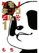 ケモノキングダムZOO(1)