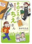 上京物語 そのころのちえさん(電撃ジャパンコミックス)
