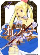 新装版オルフィーナ(7)(ドラゴンコミックスエイジ)