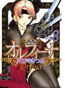 新装版オルフィーナ(8)(ドラゴンコミックスエイジ)