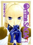 オルフィーナSAGA(3)(ドラゴンコミックスエイジ)