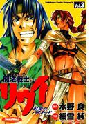 魔法戦士リウイ 紅炎のバスタード(3)(ドラゴンコミックスエイジ)