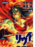 魔法戦士リウイ 紅炎のバスタード(6)(ドラゴンコミックスエイジ)