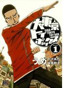 大東京トイボックス(1)(バーズコミックス)
