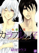 色擬人化 カラフル男子(7)(drapコミックス)